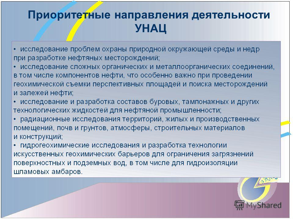 Приоритетные направления деятельности УНАЦ