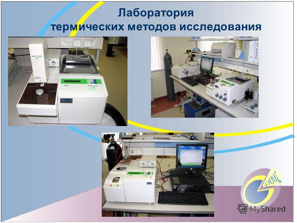 Лаборатория термических методов исследования