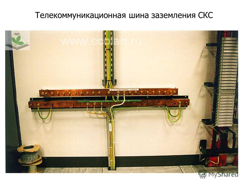 Телекоммуникационная шина заземления СКС