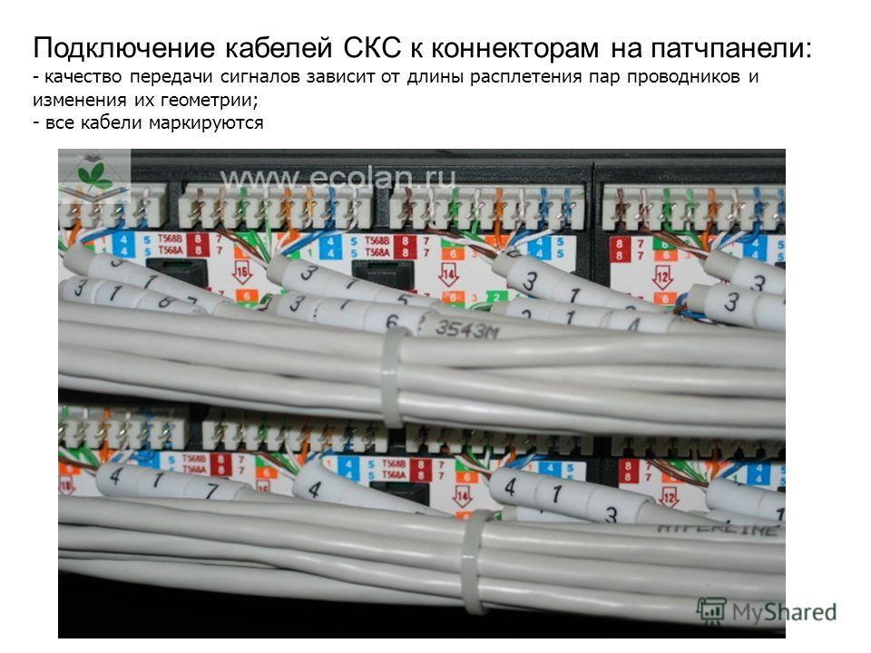 Подключение кабелей СКС к коннекторам на патчпанели: - качество передачи сигналов зависит от длины расплетения пар проводников и изменения их геометрии; - все кабели маркируются