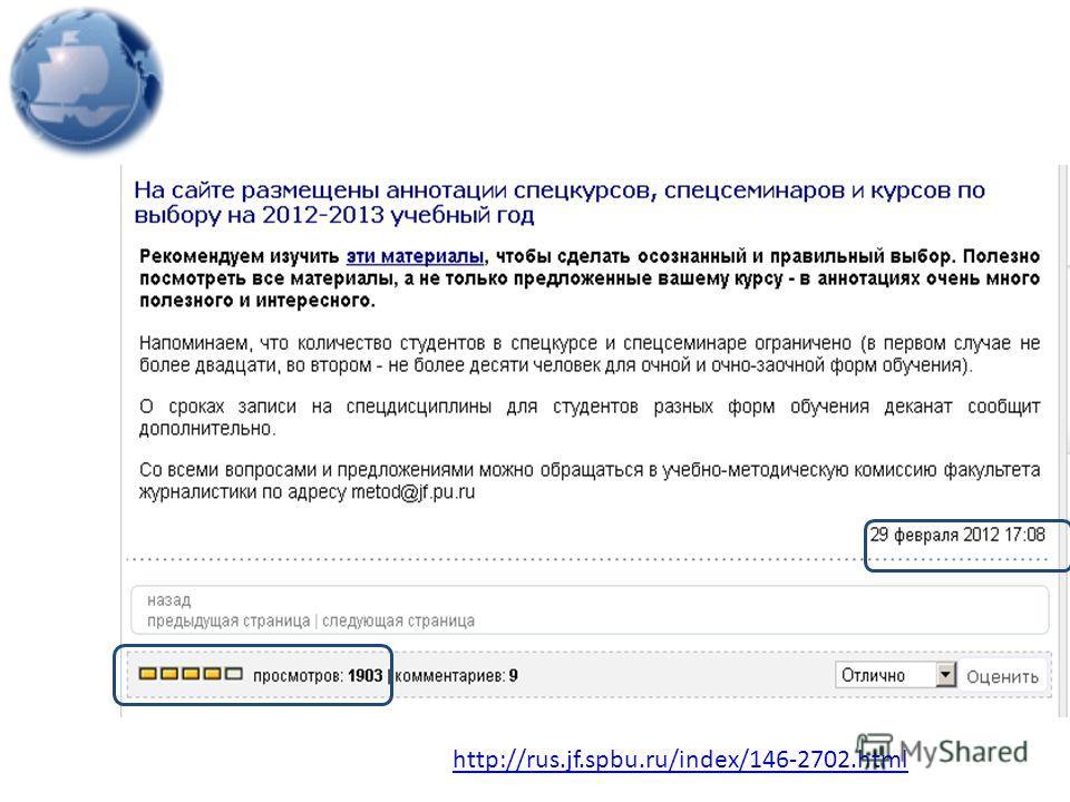 http://rus.jf.spbu.ru/index/146-2702.html