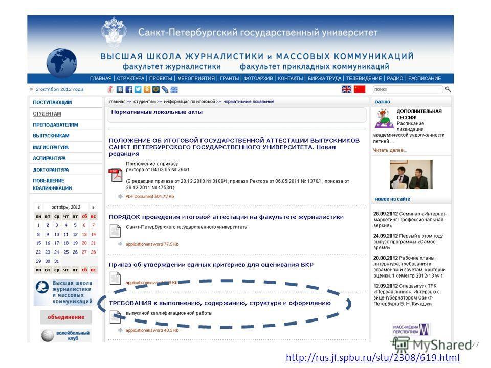 http://rus.jf.spbu.ru/stu/2308/619.html 27