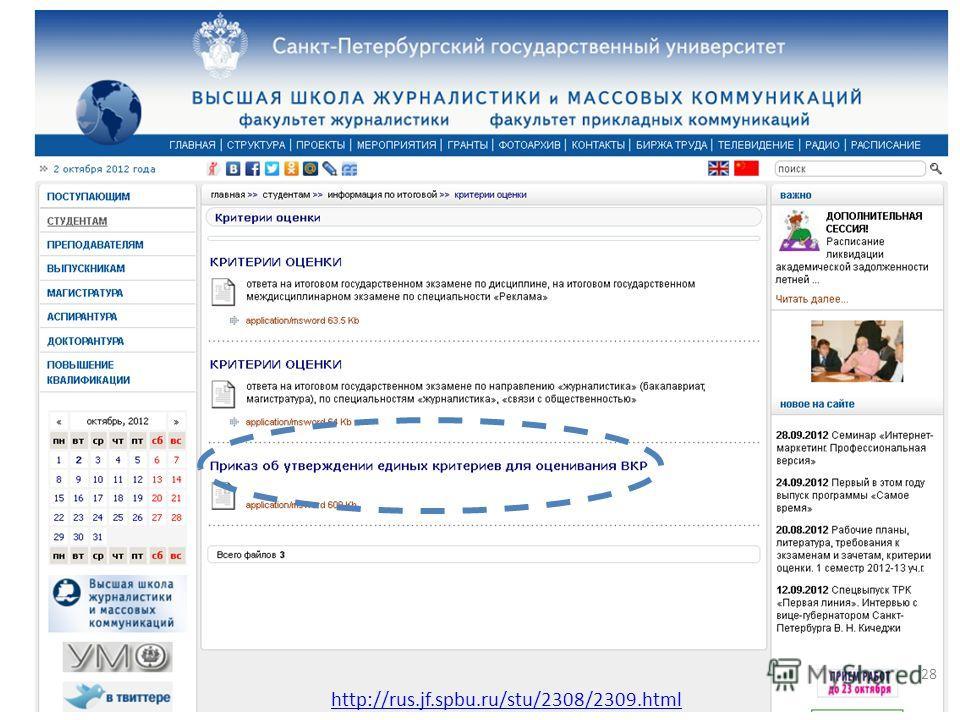 http://rus.jf.spbu.ru/stu/2308/2309.html 28