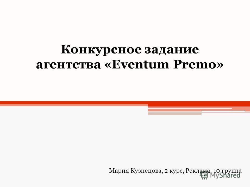 Конкурсное задание агентства «Eventum Premo» Мария Кузнецова, 2 курс, Реклама, 10 группа
