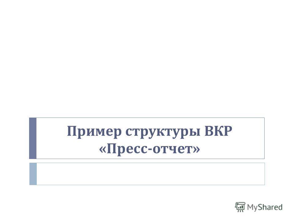 Пример структуры ВКР « Пресс - отчет »