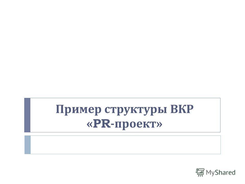 Пример структуры ВКР «PR- проект »