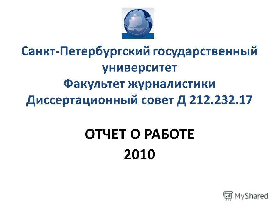 Санкт-Петербургский государственный университет Факультет журналистики Диссертационный совет Д 212.232.17 ОТЧЕТ О РАБОТЕ 2010