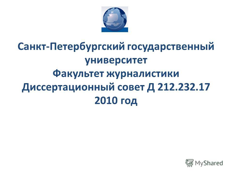 Санкт-Петербургский государственный университет Факультет журналистики Диссертационный совет Д 212.232.17 2010 год