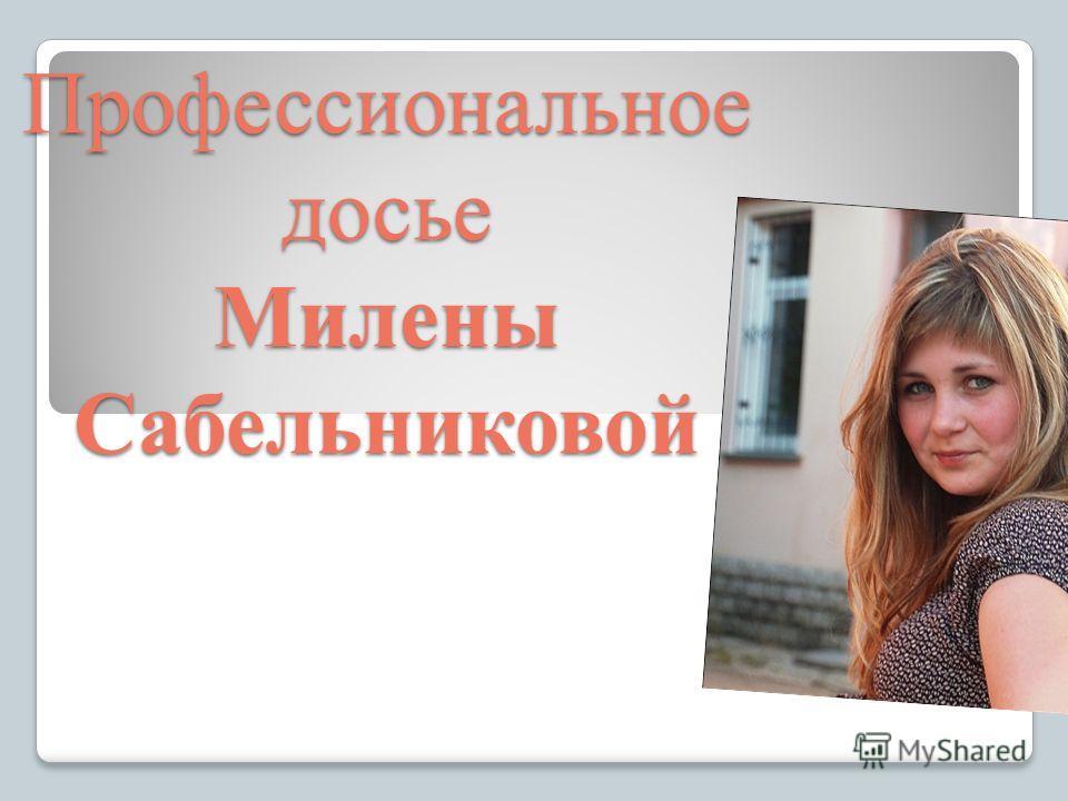 Профессиональное досье Милены Сабельниковой