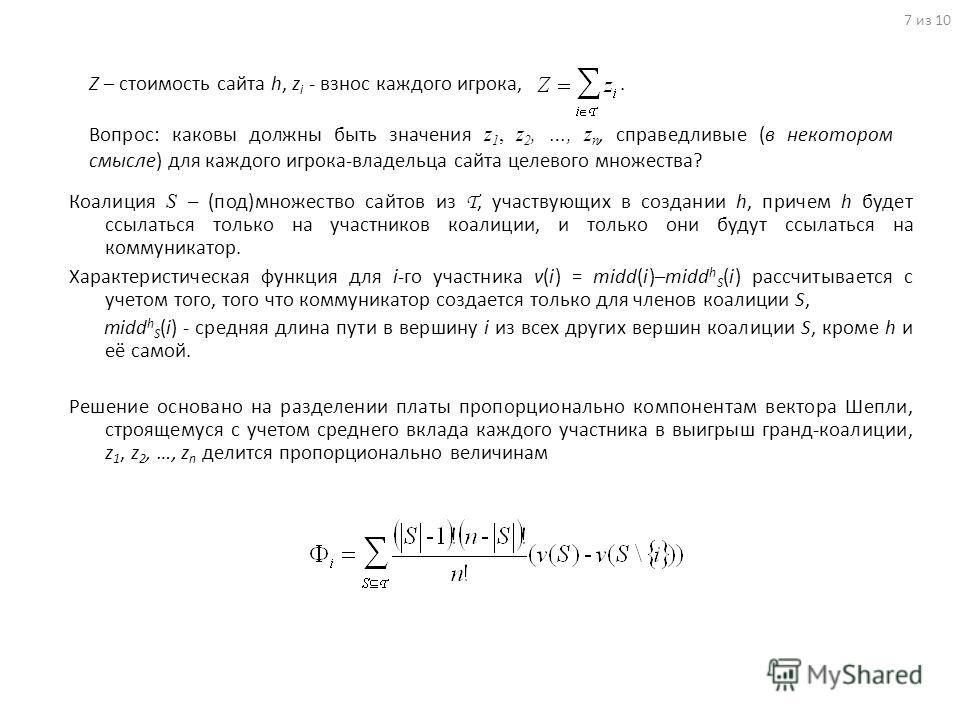 Коалиция S – (под)множество сайтов из T, участвующих в создании h, причем h будет ссылаться только на участников коалиции, и только они будут ссылаться на коммуникатор. Характеристическая функция для i-го участника v(i) = midd(i)–midd h S (i) рассчит