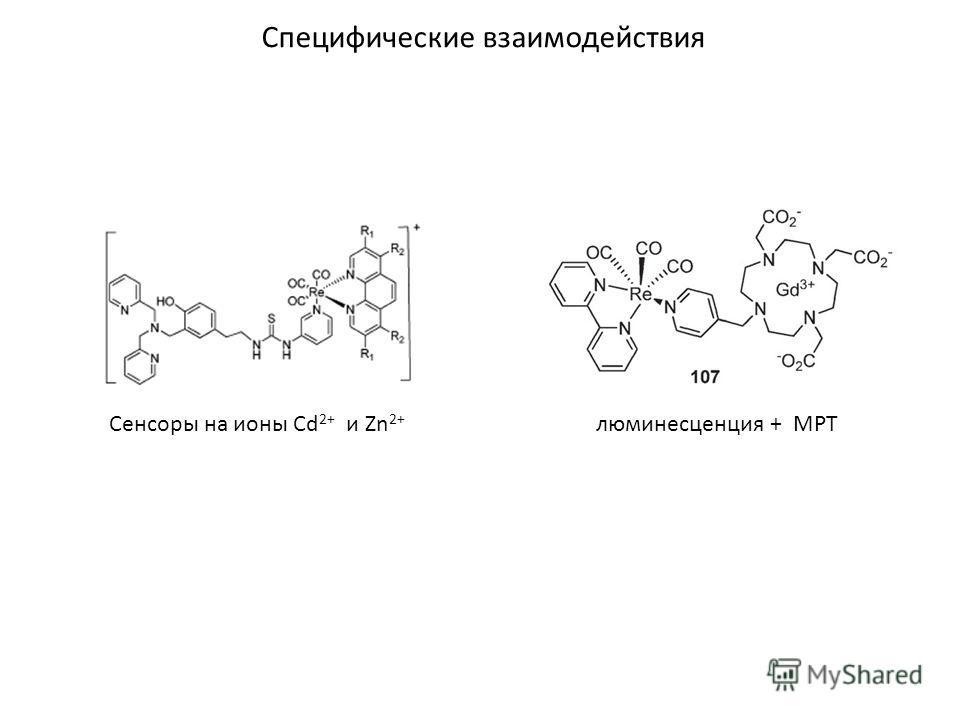 Специфические взаимодействия Сенсоры на ионы Cd 2+ и Zn 2+ люминесценция + МРТ