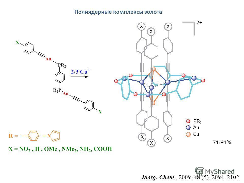 Полиядерные комплексы золота 2+ 71-91% Inorg. Chem., 2009, 48 (5), 2094–2102