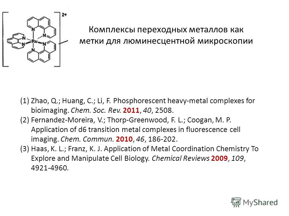 (1)Zhao, Q.; Huang, C.; Li, F. Phosphorescent heavy-metal complexes for bioimaging. Chem. Soc. Rev. 2011, 40, 2508. (2)Fernandez-Moreira, V.; Thorp-Greenwood, F. L.; Coogan, M. P. Application of d6 transition metal complexes in fluorescence cell imag
