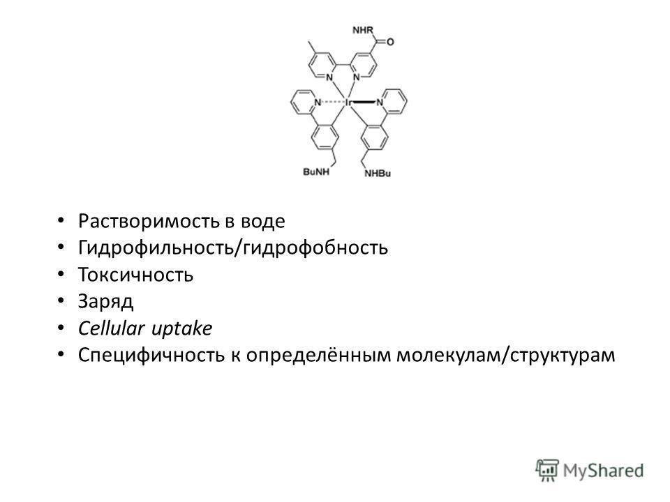 Растворимость в воде Гидрофильность/гидрофобность Токсичность Заряд Cellular uptake Специфичность к определённым молекулам/структурам