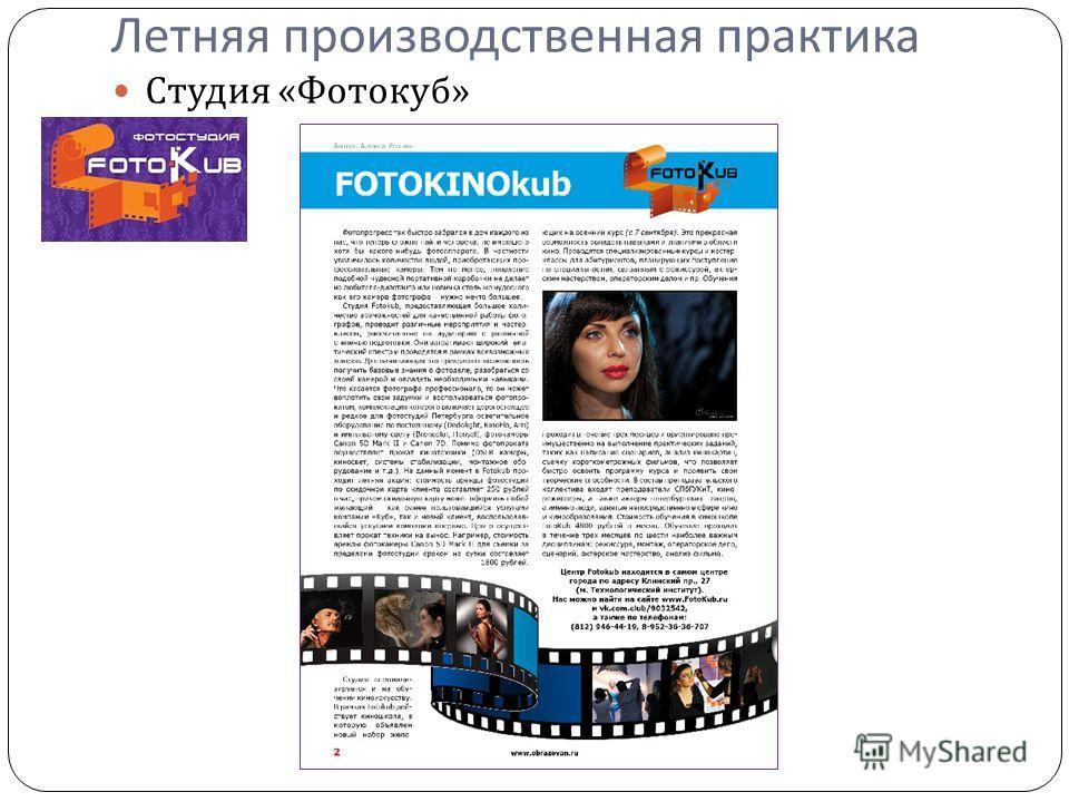 Летняя производственная практика Студия « Фотокуб »