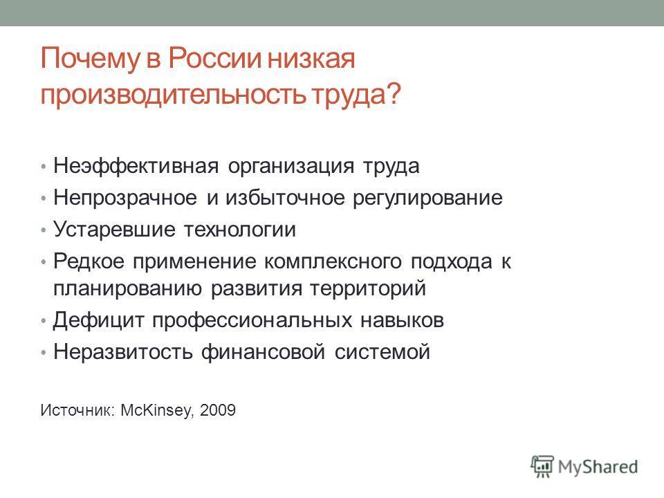 Почему в России низкая производительность труда? Неэффективная организация труда Непрозрачное и избыточное регулирование Устаревшие технологии Редкое применение комплексного подхода к планированию развития территорий Дефицит профессиональных навыков