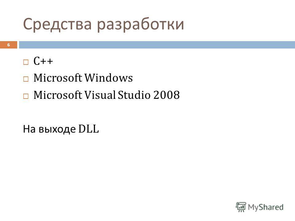 Средства разработки 6 C++ Microsoft Windows Microsoft Visual Studio 2008 На выходе DLL
