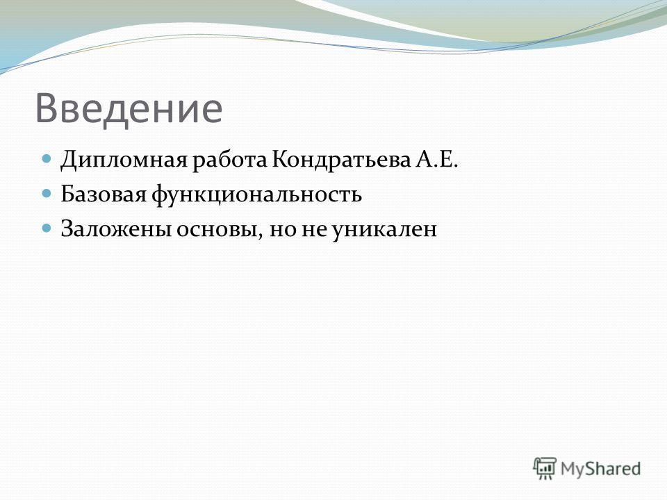 Введение Дипломная работа Кондратьева А.Е. Базовая функциональность Заложены основы, но не уникален