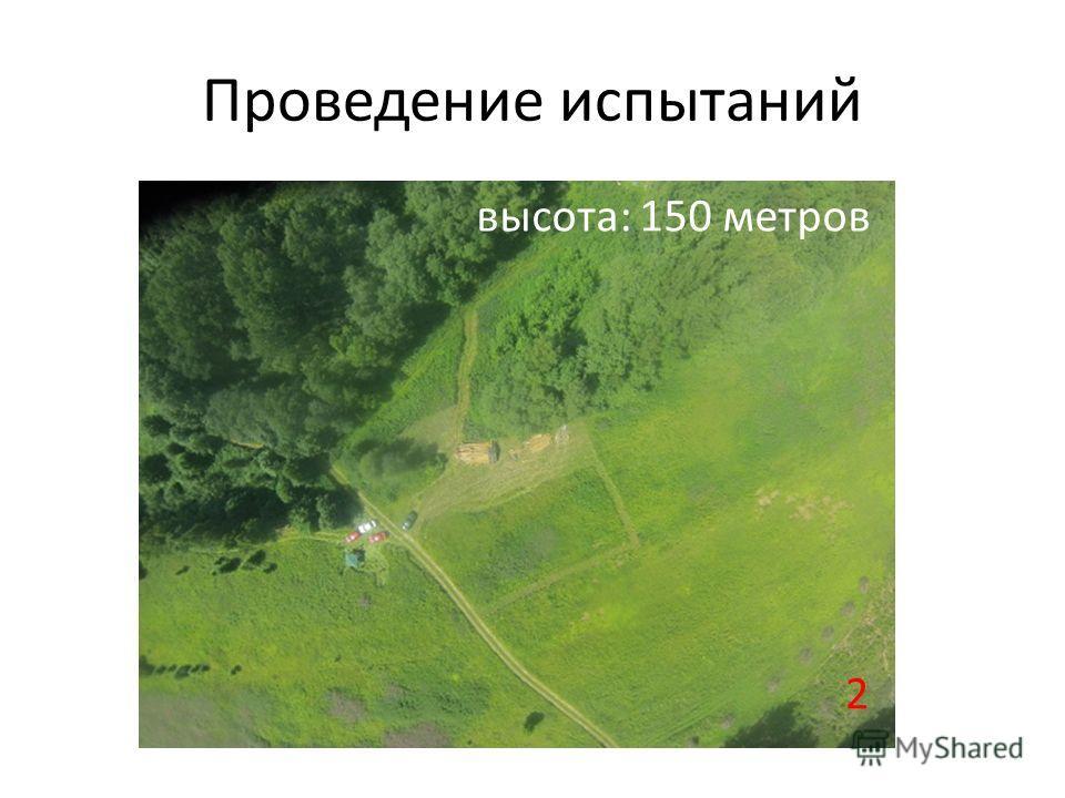 Проведение испытаний высота: 150 метров 2
