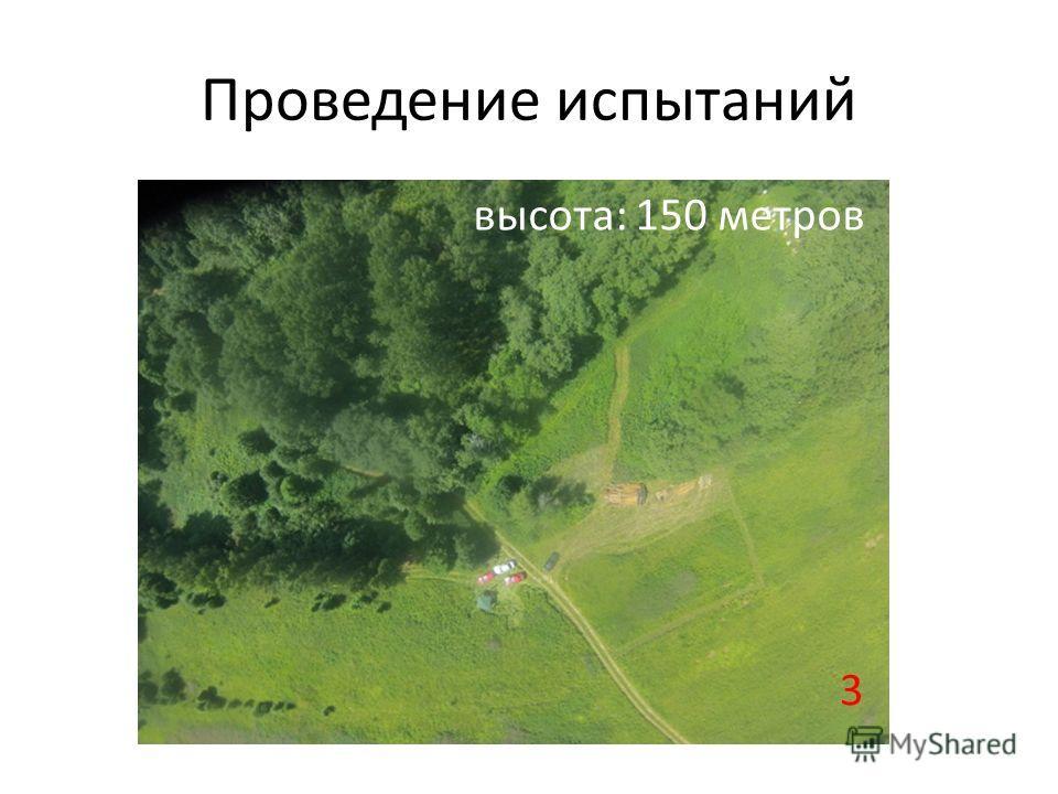 Проведение испытаний высота: 150 метров 3