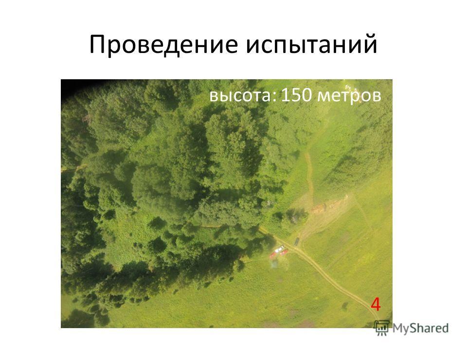 Проведение испытаний высота: 150 метров 4