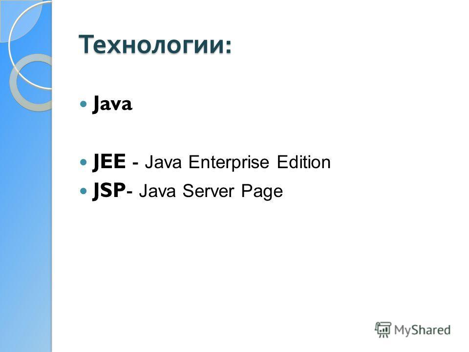 Технологии : Java JEE - Java Enterprise Edition JSP- Java Server Page