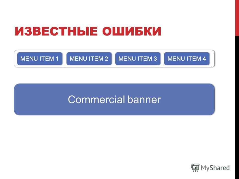 Commercial banner ИЗВЕСТНЫЕ ОШИБКИ MENU ITEM 1 MENU ITEM 2 MENU ITEM 3 MENU ITEM 4
