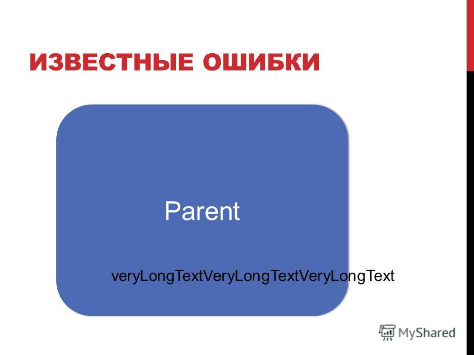 ИЗВЕСТНЫЕ ОШИБКИ Parent veryLongTextVeryLongTextVeryLongText