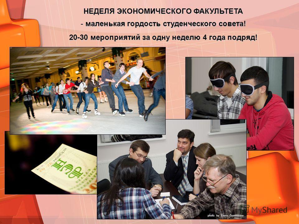 НЕДЕЛЯ ЭКОНОМИЧЕСКОГО ФАКУЛЬТЕТА - маленькая гордость студенческого совета! 20-30 мероприятий за одну неделю 4 года подряд!