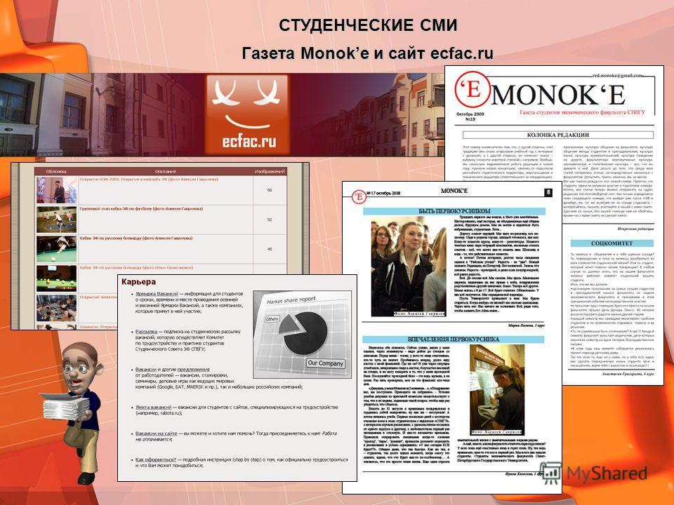 СТУДЕНЧЕСКИЕ СМИ Газета Monoke и сайт ecfac.ru