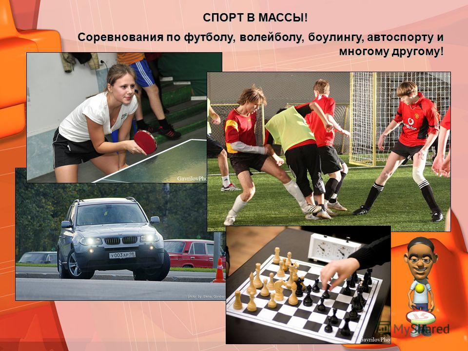 СПОРТ В МАССЫ! Соревнования по футболу, волейболу, боулингу, автоспорту и многому другому!