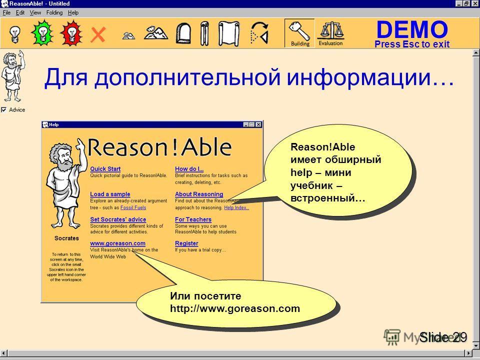 DEMO Slide 29 Press Esc to exit Для дополнительной информации… Reason!Able имеет обширный help – мини учебник – встроенный… Или посетите http://www.goreason.com