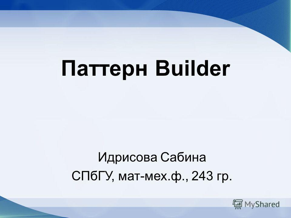 Паттерн Builder Идрисова Сабина СПбГУ, мат-мех.ф., 243 гр.