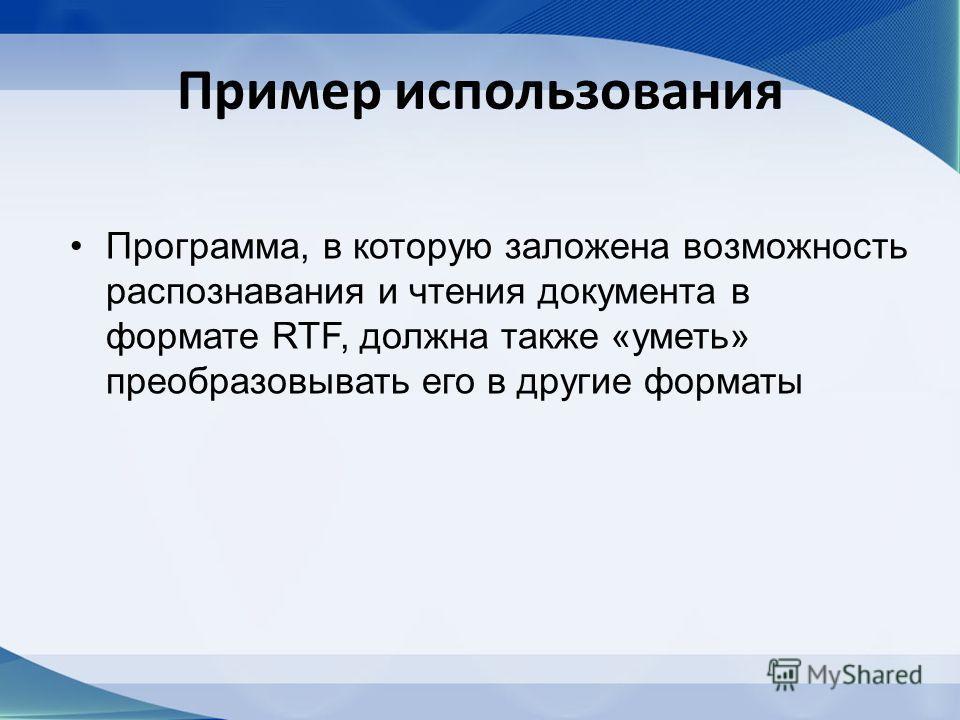 Пример использования Программа, в которую заложена возможность распознавания и чтения документа в формате RTF, должна также «уметь» преобразовывать его в другие форматы