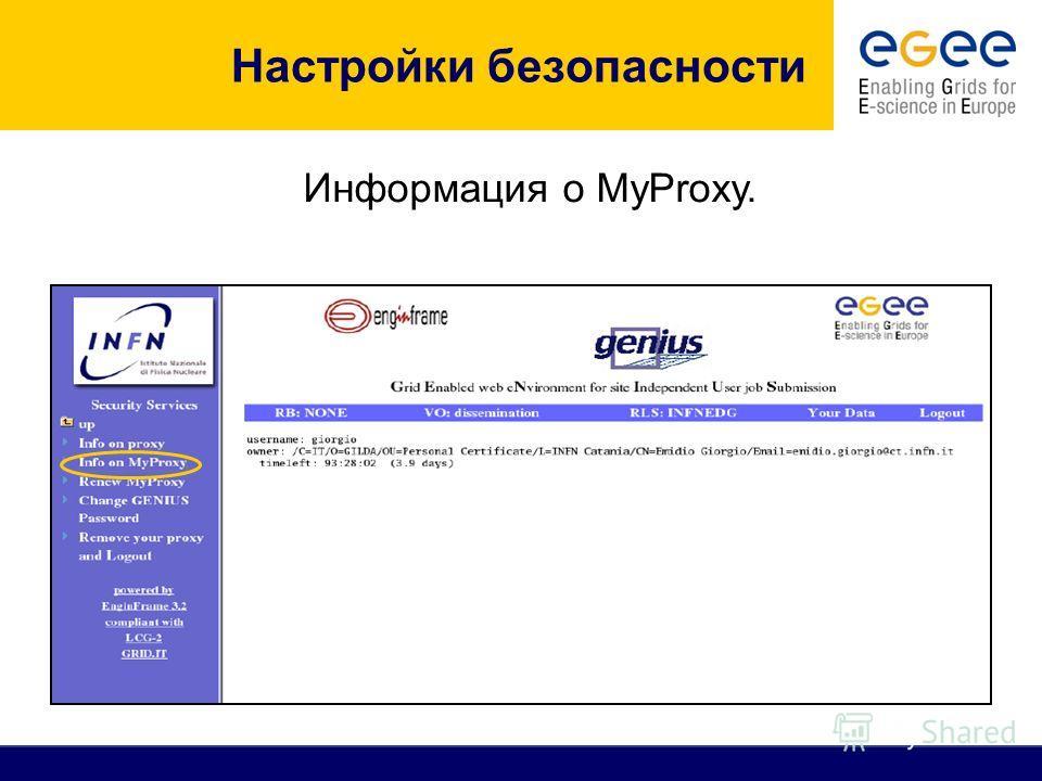 Настройки безопасности Информация о MyProxy.