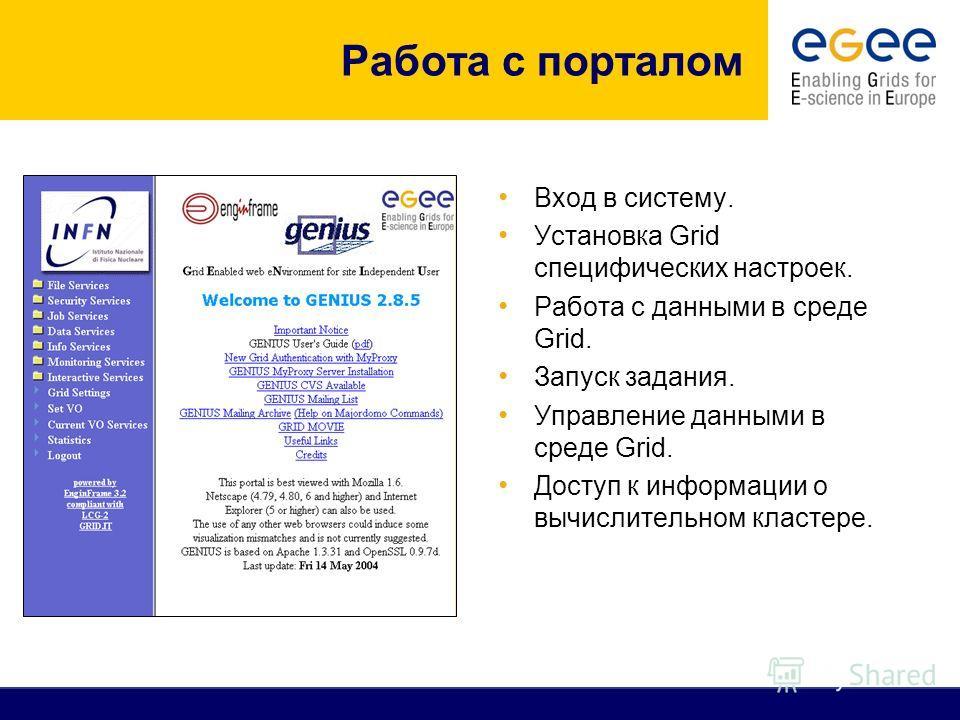 Работа с порталом Вход в систему. Установка Grid специфических настроек. Работа с данными в среде Grid. Запуск задания. Управление данными в среде Grid. Доступ к информации о вычислительном кластере.