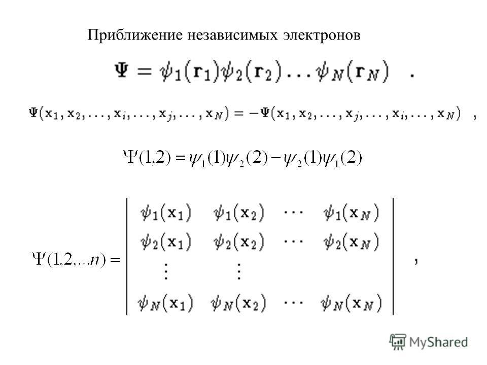 Приближение независимых электронов