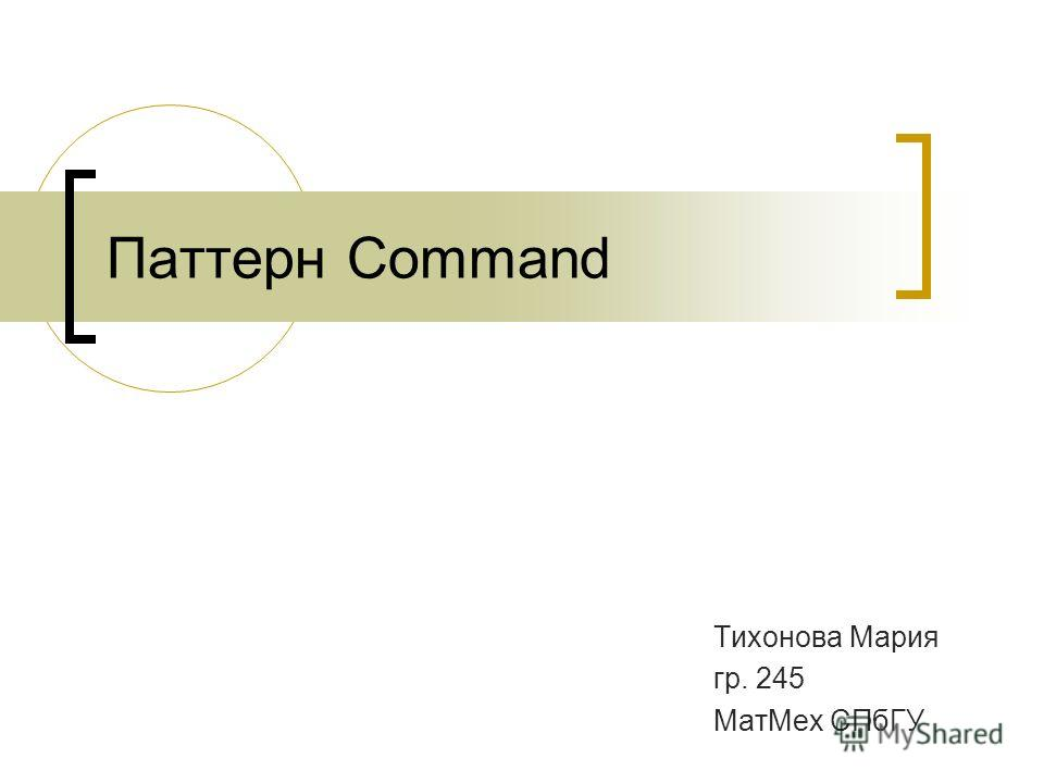 Паттерн Command Тихонова Мария гр. 245 МатМех СПбГУ