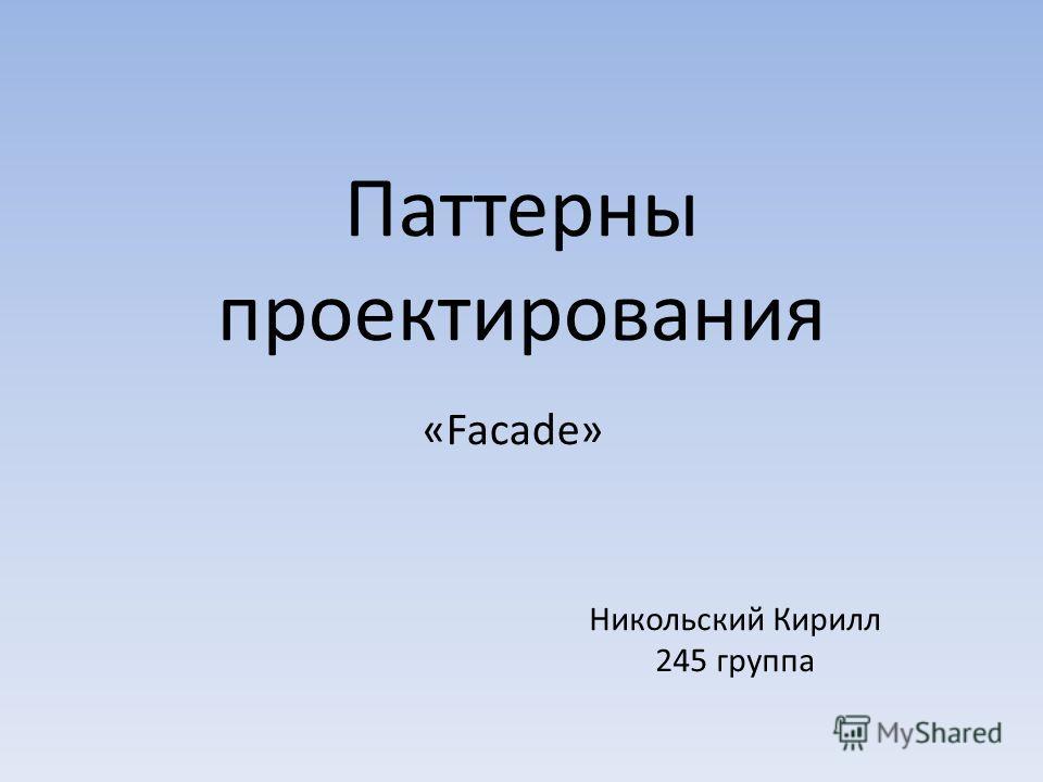 Паттерны проектирования «Facade» Никольский Кирилл 245 группа
