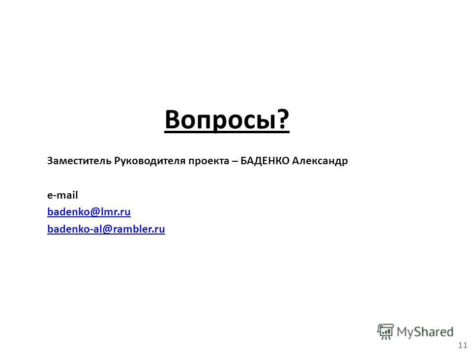 Вопросы? Заместитель Руководителя проекта – БАДЕНКО Александр e-mail badenko@lmr.ru badenko-al@rambler.ru 11