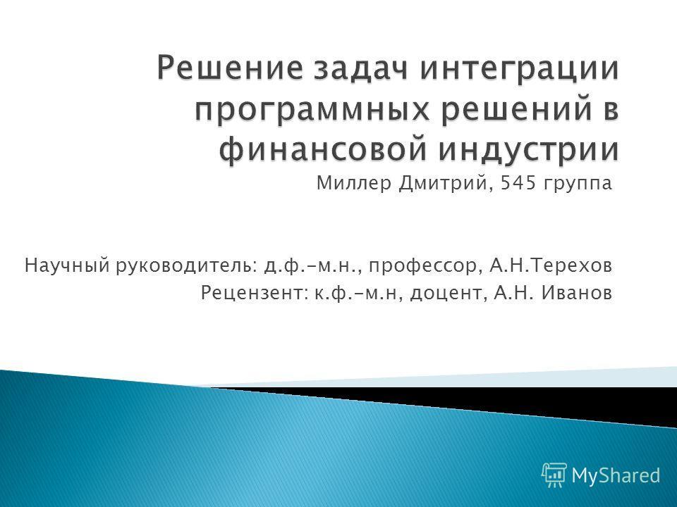 Миллер Дмитрий, 545 группа Научный руководитель: д.ф.-м.н., профессор, А.Н.Терехов Рецензент: к.ф.-м.н, доцент, А.Н. Иванов