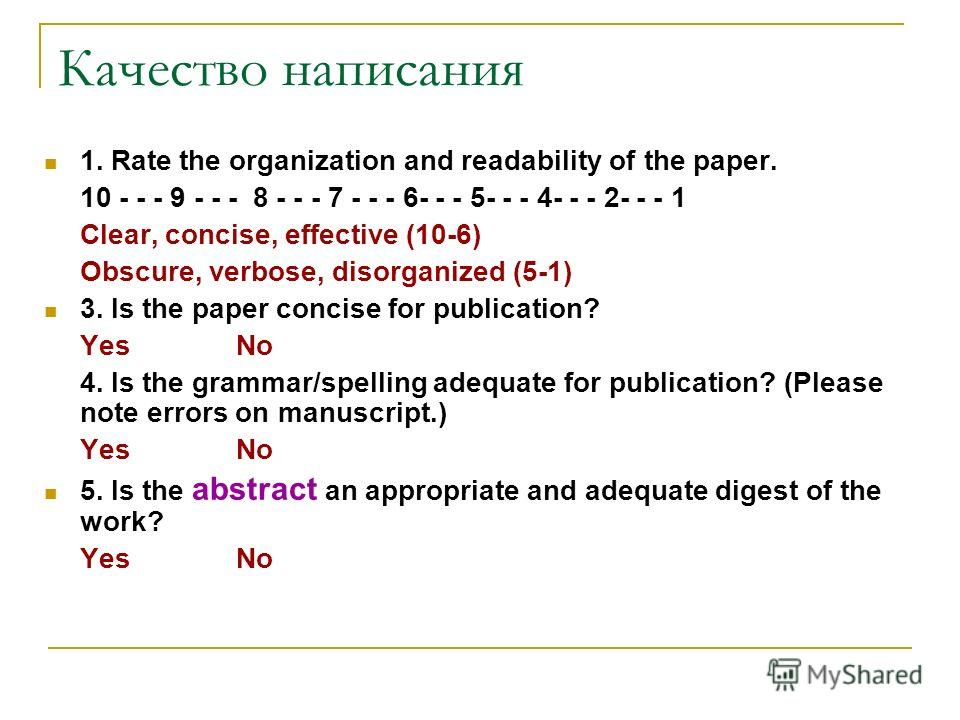 Качество написания 1. Rate the organization and readability of the paper. 10 - - - 9 - - - 8 - - - 7 - - - 6- - - 5- - - 4- - - 2- - - 1 Clear, concise, effective (10-6) Obscure, verbose, disorganized (5-1) 3. Is the paper concise for publication? Ye