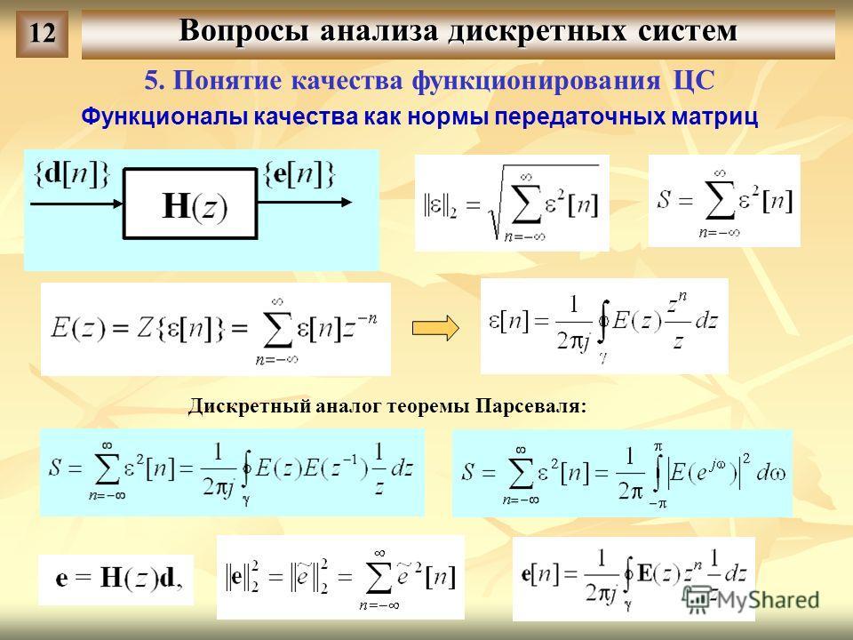 Вопросы анализа дискретных систем 12 5. Понятие качества функционирования ЦС Функционалы качества как нормы передаточных матриц Дискретный аналог теоремы Парсеваля: