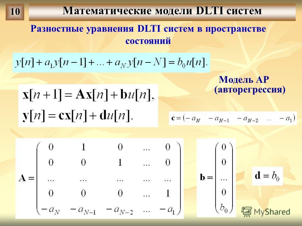 Математические модели DLTI систем 10 Разностные уравнения DLTI систем в пространстве состояний Модель АР (авторегрессия)