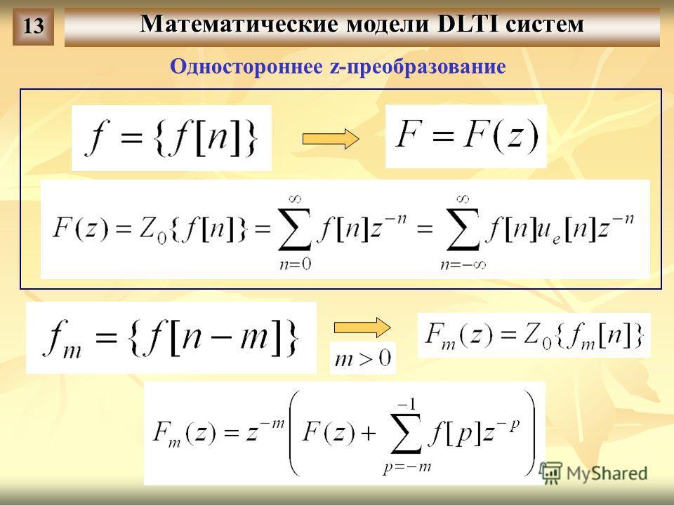 Математические модели DLTI систем 1313 Одностороннее z-преобразование