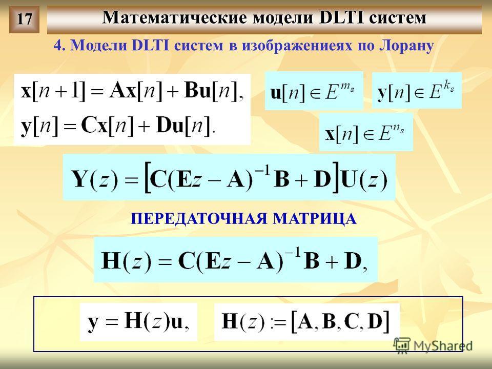 Математические модели DLTI систем 17 4. Модели DLTI систем в изображениеях по Лорану ПЕРЕДАТОЧНАЯ МАТРИЦА