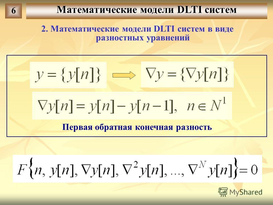 Математические модели DLTI систем 6 2. Математические модели DLTI систем в виде разностных уравнений Первая обратная конечная разность