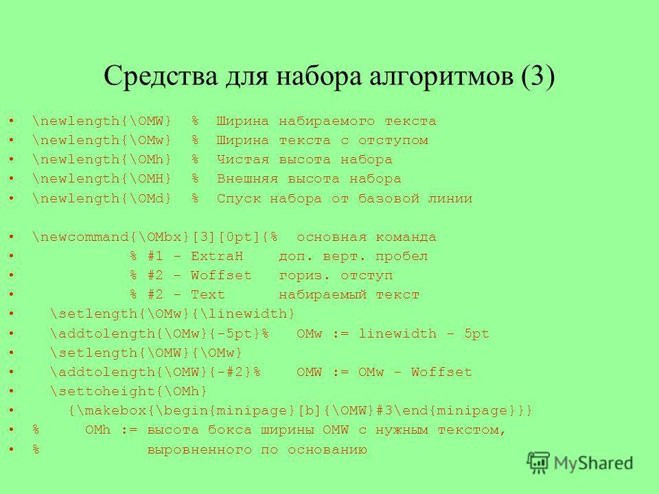 Средства для набора алгоритмов (3) \newlength{\OMW} % Ширина набираемого текста \newlength{\OMw} % Ширина текста с отступом \newlength{\OMh} % Чистая высота набора \newlength{\OMH} % Внешняя высота набора \newlength{\OMd} % Спуск набора от базовой ли