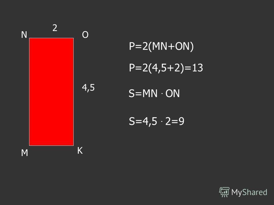 P=4AB S=AB 2 D А СВ 3 P=4. 3=12 S=3 2 =9
