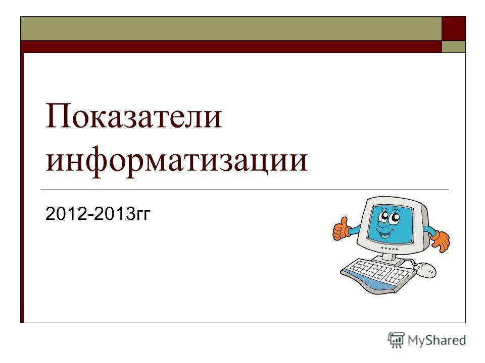 Показатели информатизации 2012-2013гг